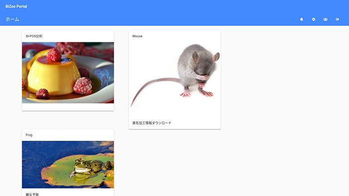 BiZOOPe ポータル画面