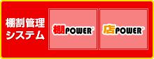 棚割管理システム 棚POWER 店POWER